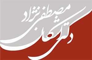 لوگو دکتر مصطفی نژاد